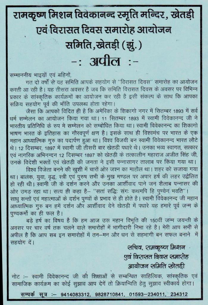 Appeal - Virasat Day-2013 (1)