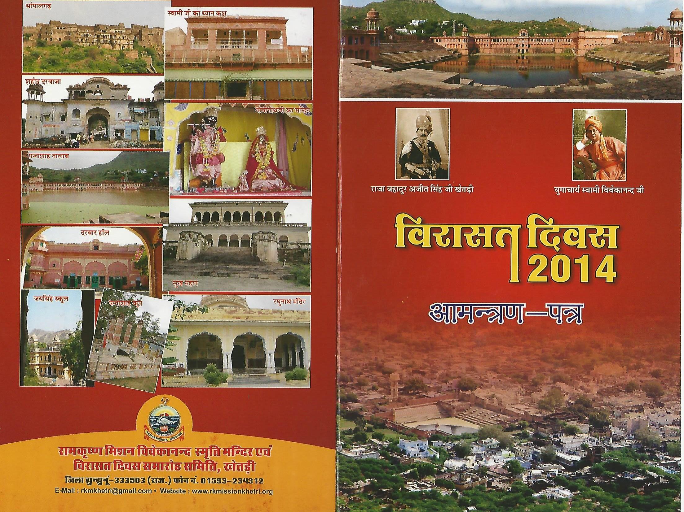 Invitation Letter Of Virasat Diaws Thakur Maa And