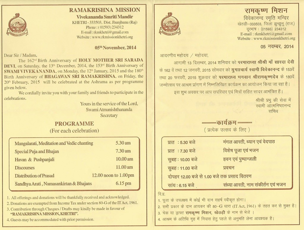 Tithi Puja Invitations-2014 - Page-21