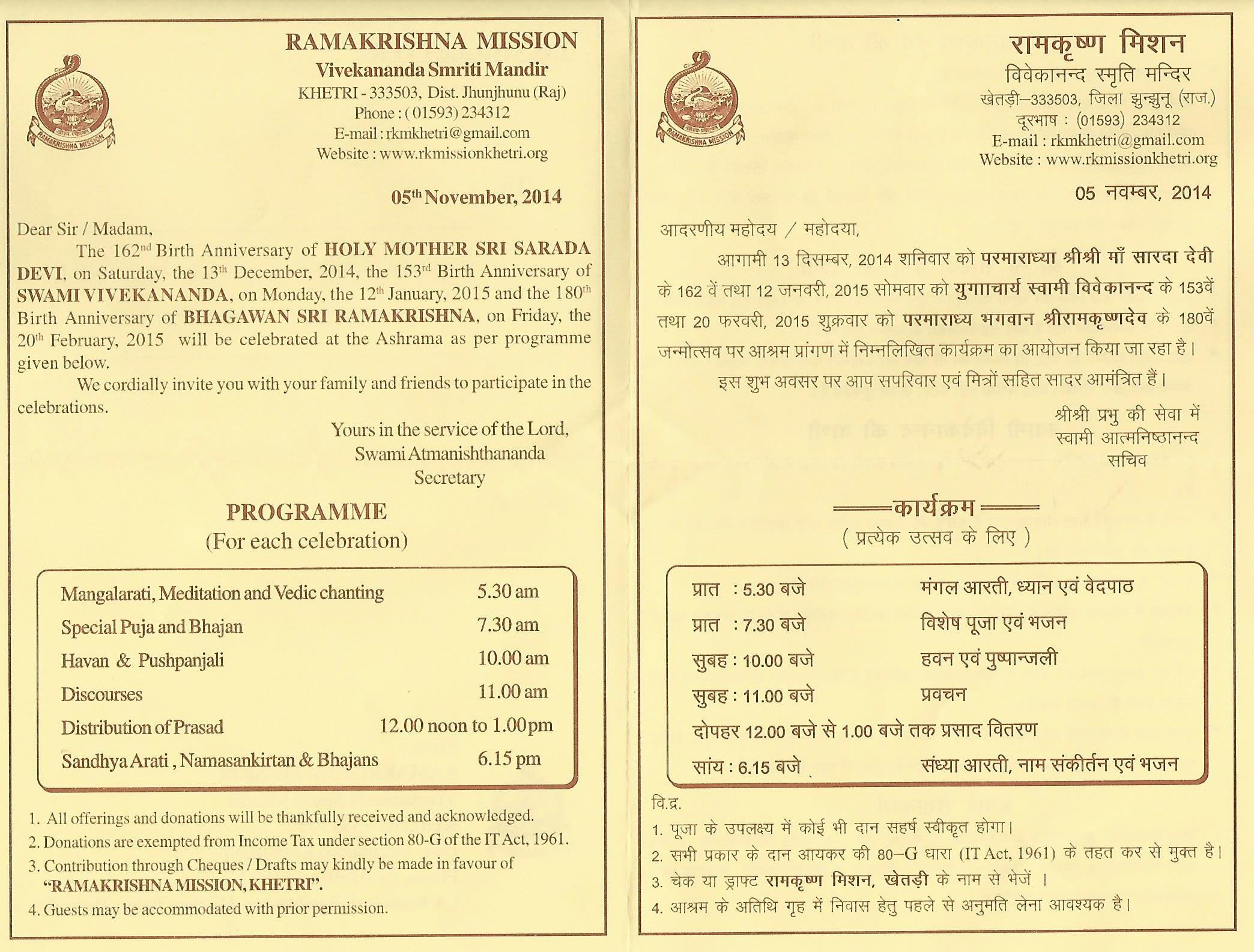 Invitation Letter Of Virasat Diaws Thakur Maa And Swamiji S