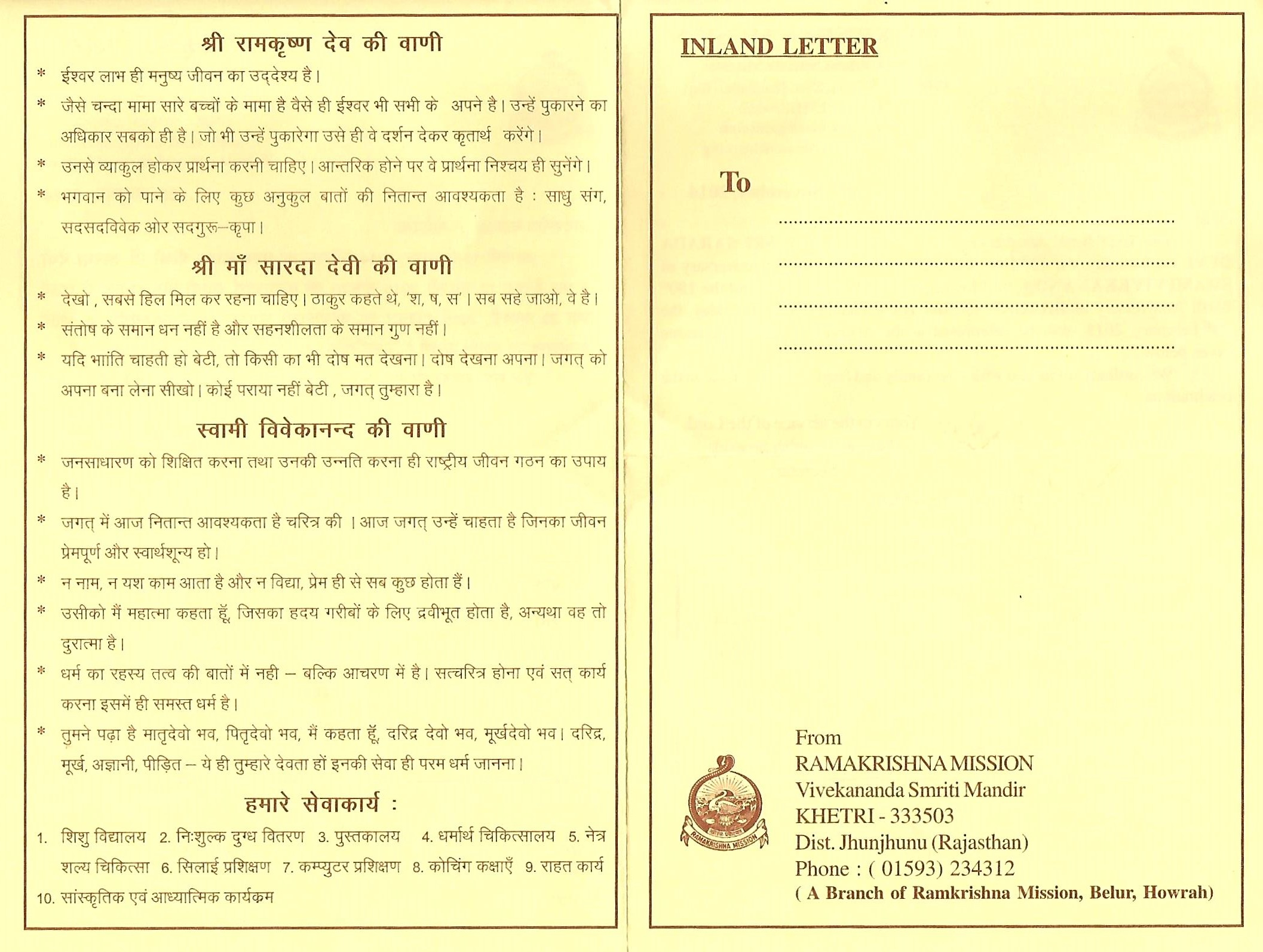 Invitation Letter of VIrasat Diaws Thakur Maa and Swamijis Tithi