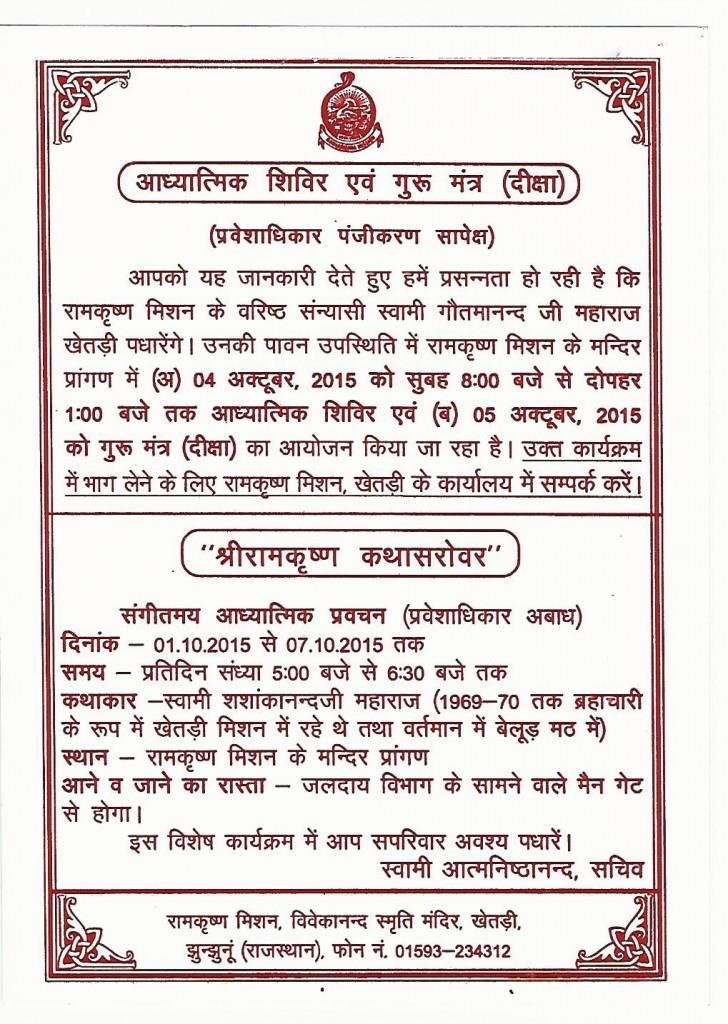 Bhakat Samelan2015