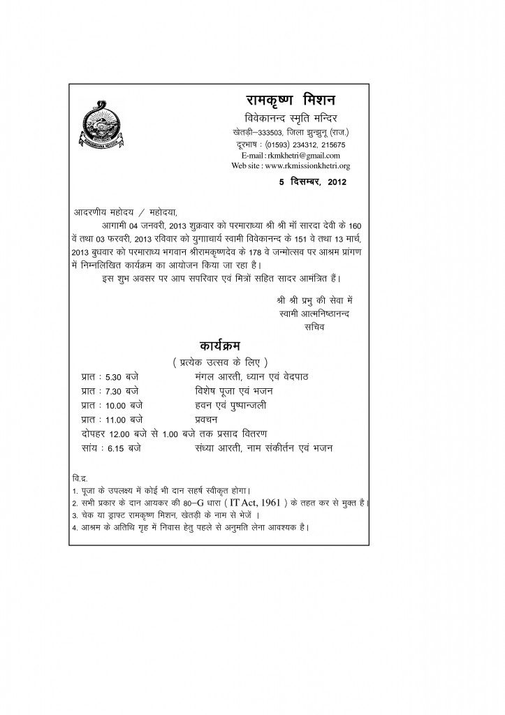 Invitation letter in hindi for chief guest inviview invitation in hindi invitations to festivals ramakrishna mission khetri in the year stopboris Images